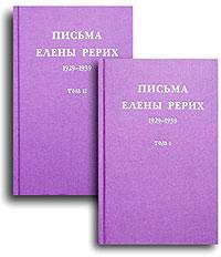 Книга Письма Елены Рерих 1929-1939 гг. Тома I, II