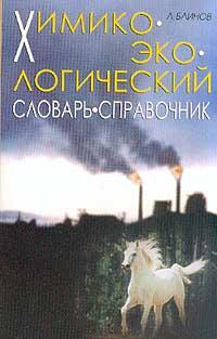 Химико-экологический словарь-справочник Серия: Учебники для вузов: Специальная литература