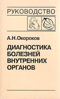 Диагностика болезней внутренних органов. Том 6. Диагностика болезней сердца и сосудов: Атеросклероз. ИБС