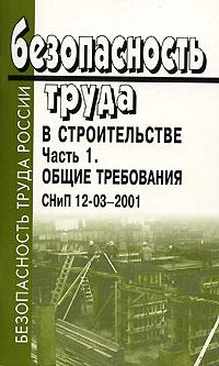 ������������ ����� � �������������. ����� 1. ����� ����������. ���� 12-03-2001