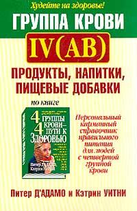 Группа крови IV (AB). Продукты, напитки, пищевые добавки ( 985-438-832-8, 0-425-18310-6 )