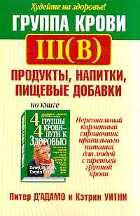 Группа крови III (B). Продукты, напитки, пищевые добавки