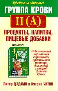 Группа крови II (A). Продукты, напитки, пищевые добавки ( 985-438-830-1,985-438-975-8 )
