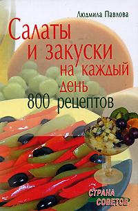 Салаты и закуски на каждый день. 800 рецептов
