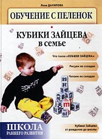Книги Лены Даниловой