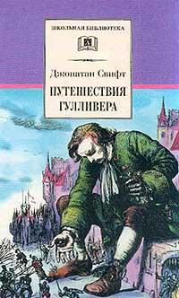 Книга Путешествие Гулливера