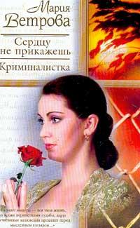 Сердцу не прикажешь; Криминалистка Серия: Русский романс