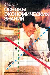 Книга Основы экономических знаний. Учебник для 10 и 11 классов школ и классов с углубленным изучением экономики