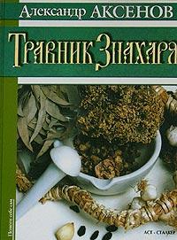 Обложка книги Травник Знахаря