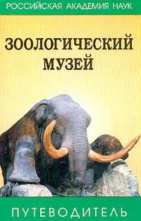 Зоологический музей: Путеводитель (под ред. Потапова Р.Л.)