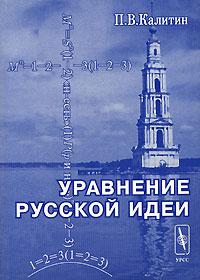 Уравнение русской идеи