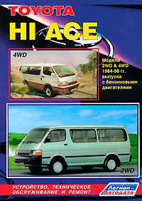 """Toyota """"Hi Ace"""" 2WD & 4WD. Модели 1984-1998 гг. выпуска с бензиновыми двигателями. Устройство, техническое обслуживание и ремонт"""