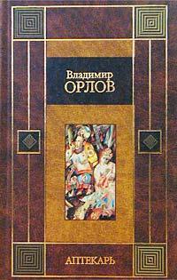 Книга Аптекарь