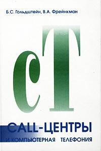 Обложка книги Call-центры и компьютерная телефония