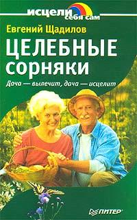 Целебные сорняки. Дача - вылечит, дача - исцелит