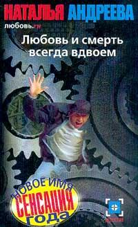 Любовь.ru: Любовь и смерть всегда вдвоем