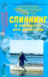 Современные рыболовные снасти. Спиннинг и элементы его оснастки. Хорхордин Е.Г.