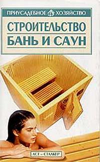 Строительство бань и саун Серия: Приусадебное хозяйство ( 978-5-17-015983-3, 5-17-015983-8 )