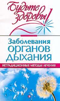 Заболевания органов дыхания: Нетрадиционные методы лечения (сост. Маркова А.В.) Серия: Будьте здоровы