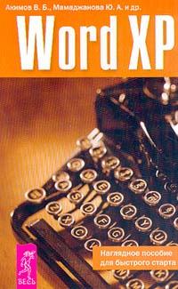 Word XP: Наглядное пособие для быстрого старта