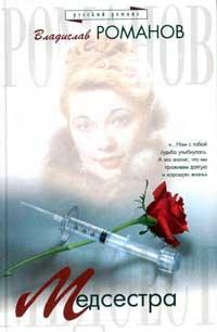 Медсестра Серия: Русский романс
