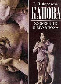 Канова. Художник и его эпоха ( 5-250-01834-3 )