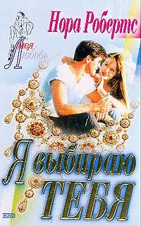 Я выбираю тебя (пер. с англ. Павловой М.) Серия: Моя любовь-мини