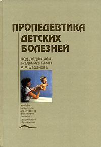 Пропедевтика детских болезней ( 5-225-02791-1 )