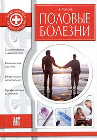 Обложка книги Половые болезни