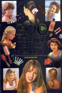 300 советов по уходу за волосами для девушек