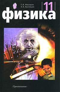 Книга Физика. 11 класс