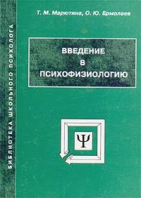 Книга Введение в психофизиологию