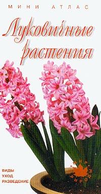 Обложка книги Луковичные растения. Виды, уход, разведение. Мини-атлас