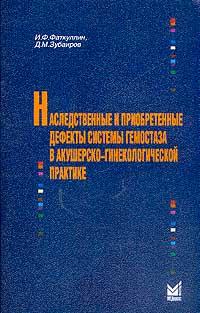 Наследственные и приобретенные дефекты системы гемостаза в акушерско-гинекологической практике
