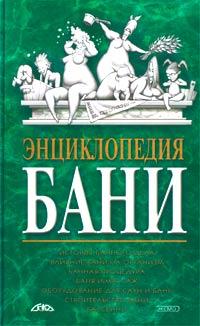 Книга Энциклопедия бани