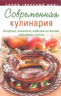 Современная кулинария