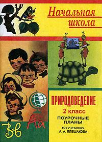 Природоведение. 2 класс. Поурочные планы по учебнику А. А. Плешакова