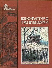 Обложка книги Снежный пейзаж