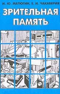 Зрительная память ( 5-7057-0283-3 )