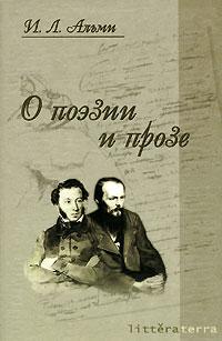 О поэзии и прозе ( 5-94348-021-8 )