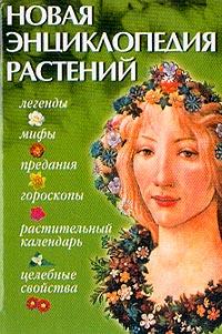 Новая энциклопедия растений
