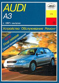 ����������, ������������, ������, ������������ ����������� Audi A3/S3 � 1997 ���� �������. ������� �������