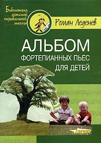 Альбом фортепианных пьес для детей ( 5-691-00839-0 )