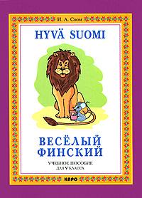 Hyva suomi / Веселый финский. 5 класс