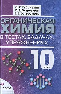Органическая химия в тестах, задачах, упражнениях. 10 класс