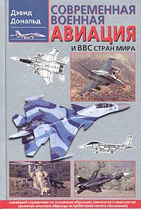 Под редакцией Дэвида Дональда Современная военная авиация и ВВС стран мира