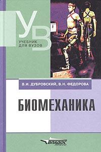 Биомеханика ( 5-305-00101-3 )