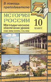История России: 10 класс: Методическое обеспечение уроков (лекции, опорные конспекты, тесты, схемы) ( 5-7057-0277-9 )