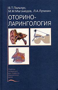 Оториноларингология ( 5-225-04744-0 )
