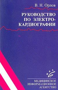Руководство по электрокардиографии Изд. 3-е